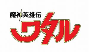 『魔神英雄伝ワタル』が、ニュープリントによるHDリマスターでBlu-ray BOX化決定!_e0025035_17302969.jpg