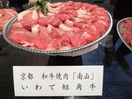 「牛肉サミット2013」決戦前夜、「静のサミット」で短角牛肉の素晴らしさをPR_b0206037_1055072.jpg
