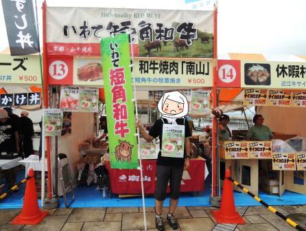 「牛肉サミット2013」岩手の総力で全国の銘柄牛肉に挑む_b0206037_1212684.jpg