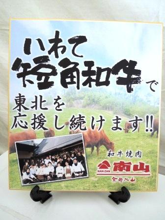 「牛肉サミット2013」決戦前夜、「静のサミット」で短角牛肉の素晴らしさをPR_b0206037_9494525.jpg