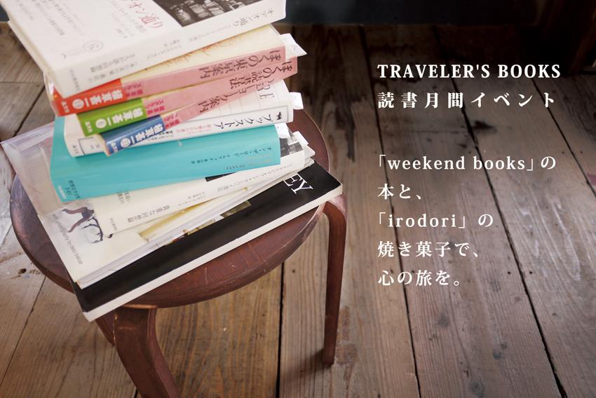 TRAVELER\'S BOOKS 読書月間イベント。_e0060555_1643.jpg