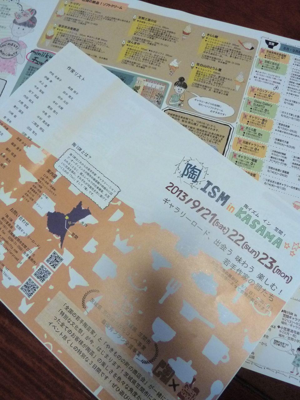 パンフレット発送しましたー陶ISM in 笠間ギャラリーロード_a0317164_17215531.jpg