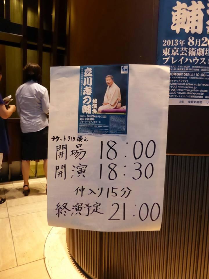 立川志の輔 独演会 @東京芸術劇場プレイハウス_c0100865_6245165.jpg