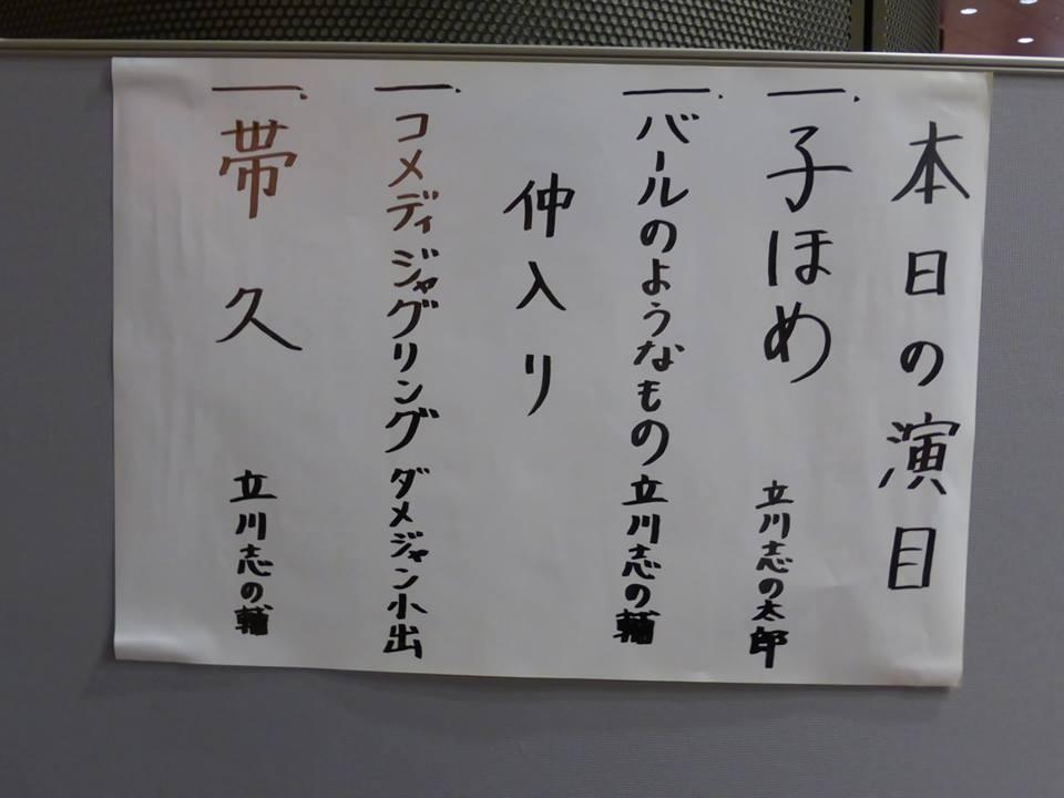 立川志の輔 独演会 @東京芸術劇場プレイハウス_c0100865_6281740.jpg
