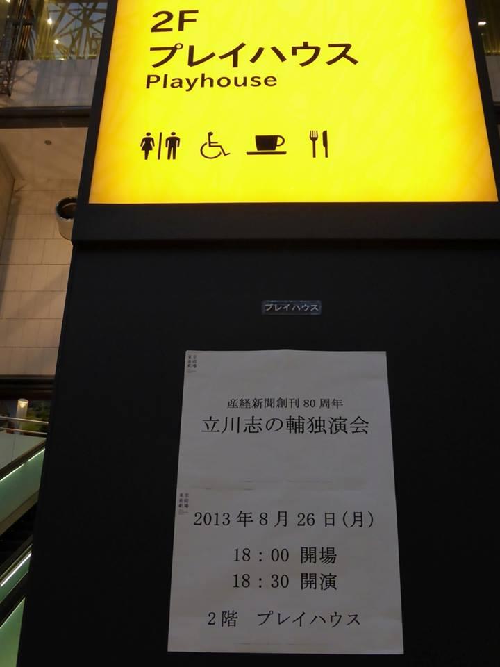 立川志の輔 独演会 @東京芸術劇場プレイハウス_c0100865_6302858.jpg