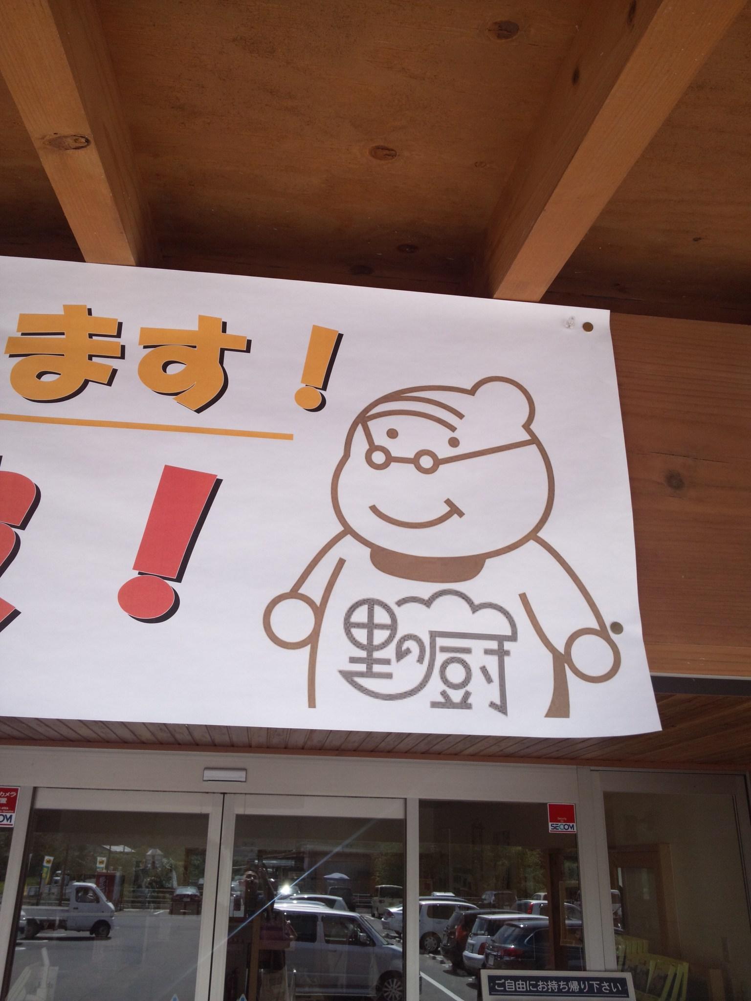 道の駅キャラクター_c0001670_22503154.jpg