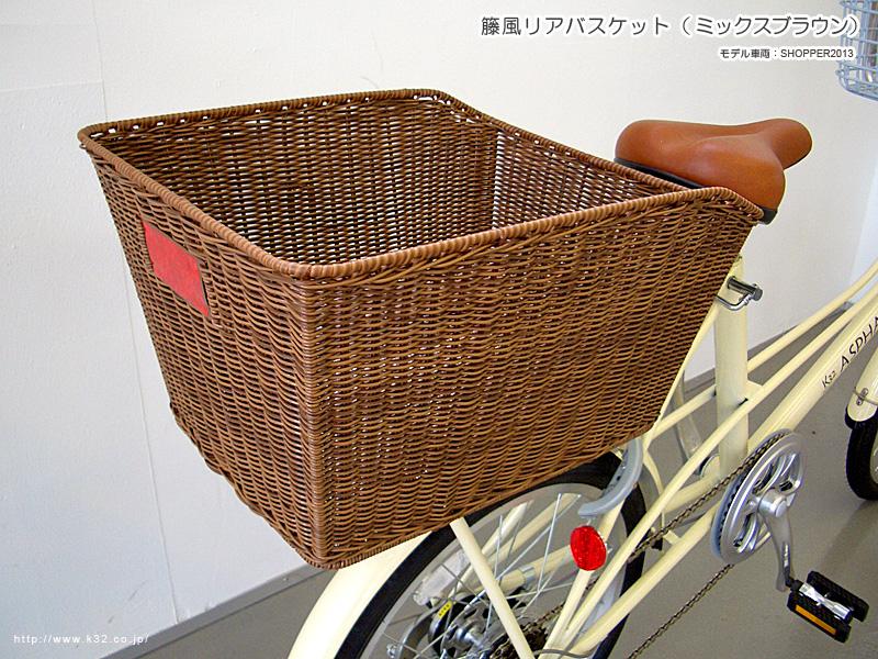 籐風リアバスケット(SHOPPER 2013モデル)_c0032382_0512662.jpg