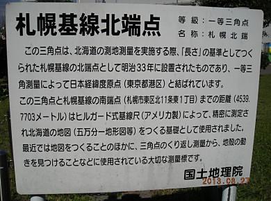 札幌の「基線」と街中の一等三角点_f0078286_22183534.jpg
