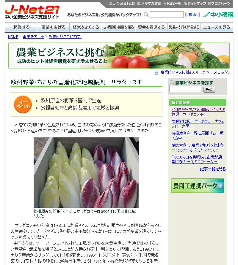 日刊工業新聞 J-Net21_d0063218_1030771.jpg