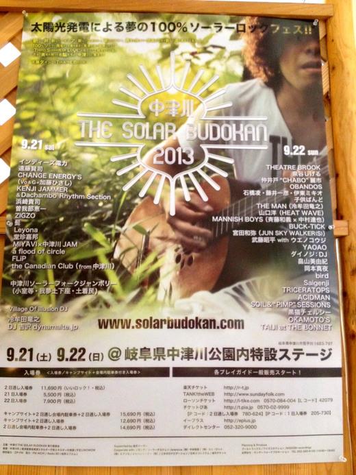 ちこり村の掲示板から 中津川The Solar Budokan2013_d0063218_1134420.jpg