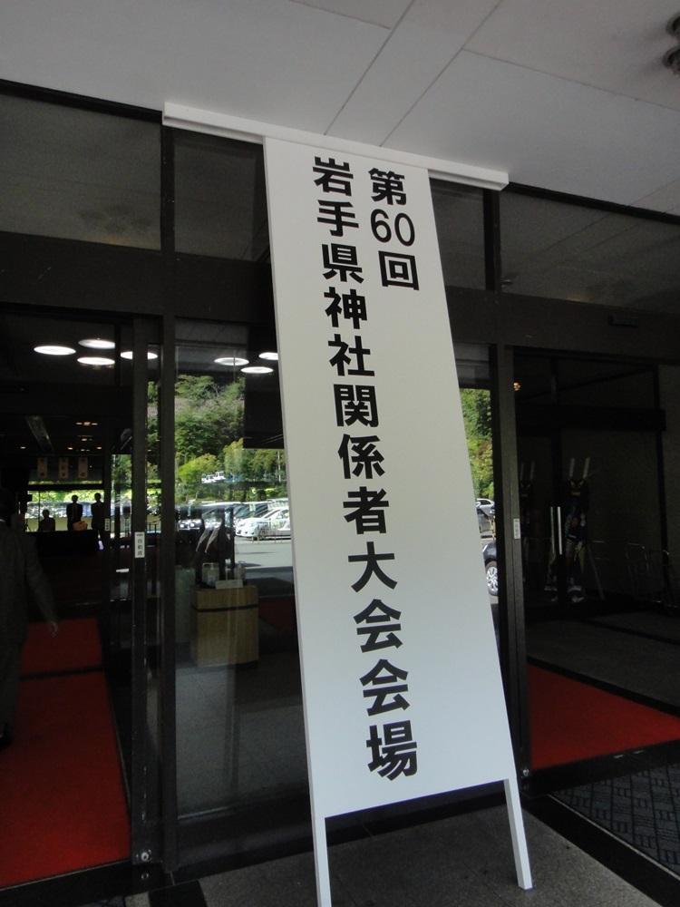 岩手県神社関係者大会に_c0111229_1973332.jpg