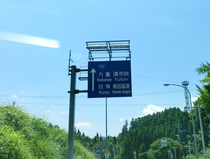 """""""九重 飯田高原 筋湯""""_d0153941_2305649.jpg"""