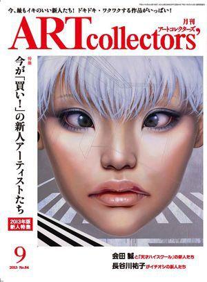 アートコレクターズ9月号_e0222766_1832087.jpg