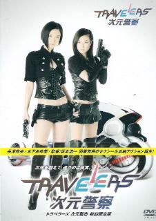 『トラベラーズ 次元警察 初回限定版』購入♪_e0033570_21141083.jpg