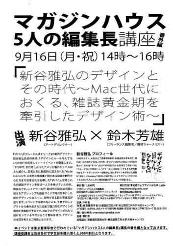 マガジンハウス5人の編集長講座_b0141474_2015644.jpg