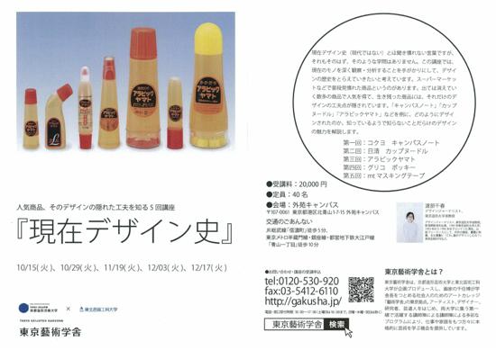 マガジンハウス5人の編集長講座_b0141474_2021344.jpg