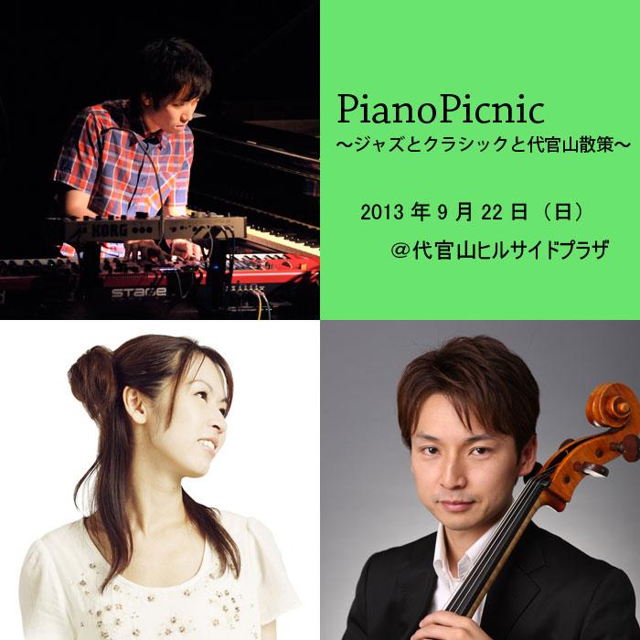 「PianoPicnic ~ジャズとクラシックと代官山散策~」_e0030586_12205164.jpg