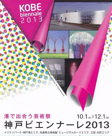 神戸ビエンナーレ2013のテーマに挑む_a0131787_12135623.jpg