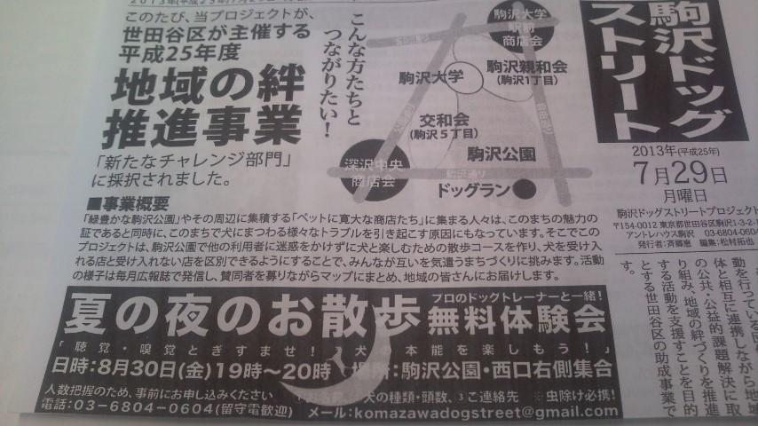 世田谷区地域の絆推進事業_c0092197_15181965.jpg