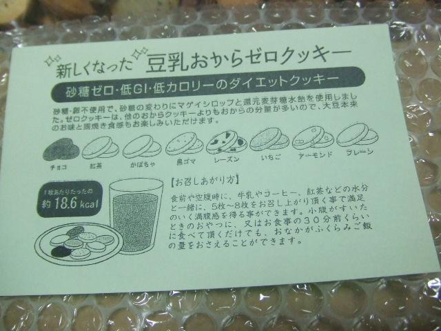 豆乳おからゼロクッキー_f0076001_23285457.jpg