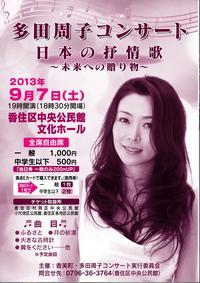 香住町でコンサート_b0099226_14341328.jpg