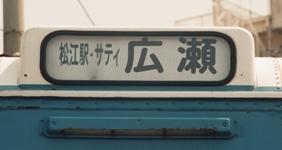 一畑電気鉄道 いすゞK-CLM470 +川重_e0030537_150557.jpg