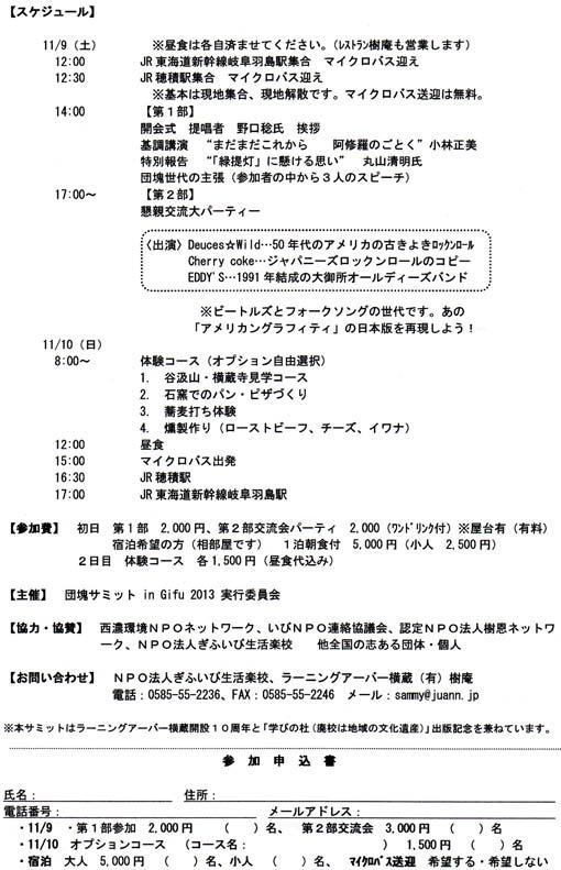 「団塊サミットin Gifu 2013」の延べ参加人数は最大400人_c0014967_8154962.jpg