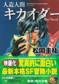 『人造人間キカイダー The Novel』 松岡圭祐_e0033570_1944354.jpg