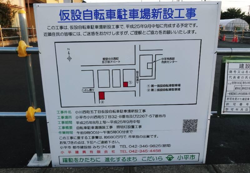 小川駅西無料駐輪場_f0059673_2320343.jpg