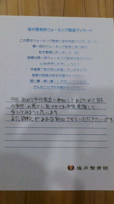 第1回ウォーキング教室アンケート調査(^^)_e0326688_15213611.jpg