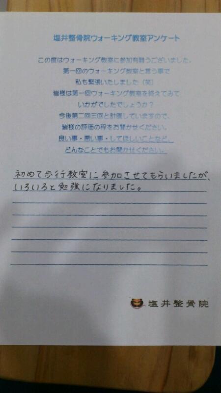 第1回ウォーキング教室アンケート調査(^^)_e0326688_15224614.jpg