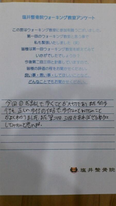 第1回ウォーキング教室アンケート調査(^^)_e0326688_15231294.jpg