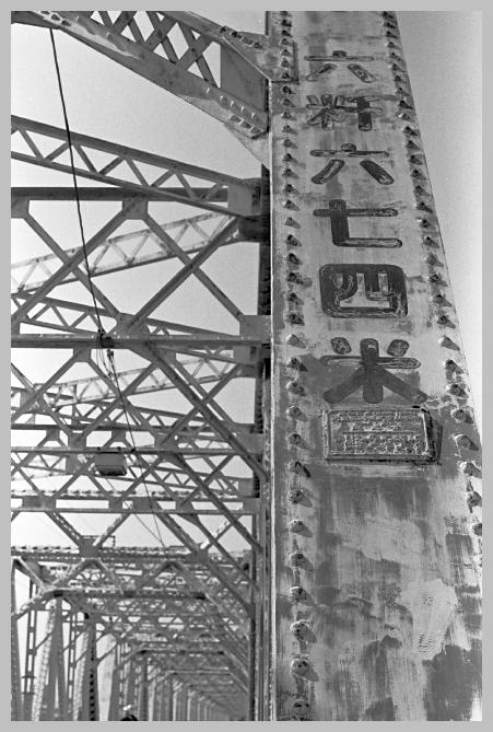 赤川仮橋 ~モノクロ編_f0139991_2223459.jpg