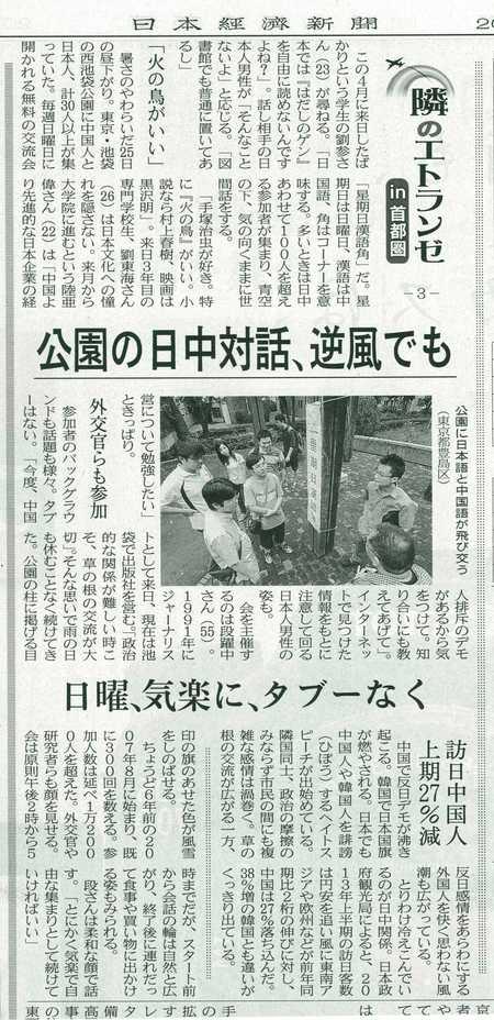 公園の日中対話、逆風でも 日曜、気楽に、タブーなく。本日の 日本経済新聞朝刊_d0027795_1014238.jpg