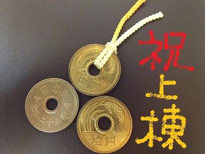 五円玉・・・_e0273004_22273728.jpg