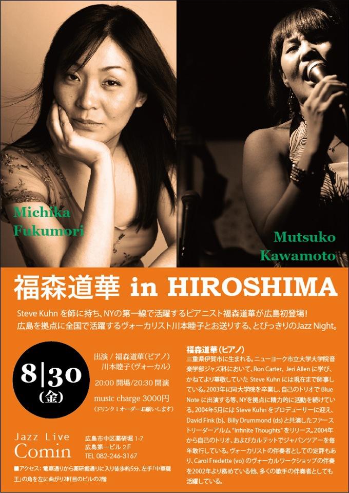 広島でジャズライブをお楽しみください。金曜日☆_b0115606_1315324.jpg