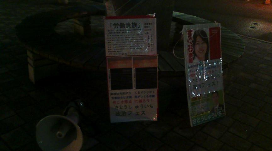 【さとうしゅういち政治フェス、二週間ぶりに再開!】_e0094315_20412615.jpg