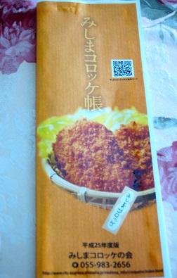 B級グルメ・みしまコロッケ_e0071324_2023239.jpg