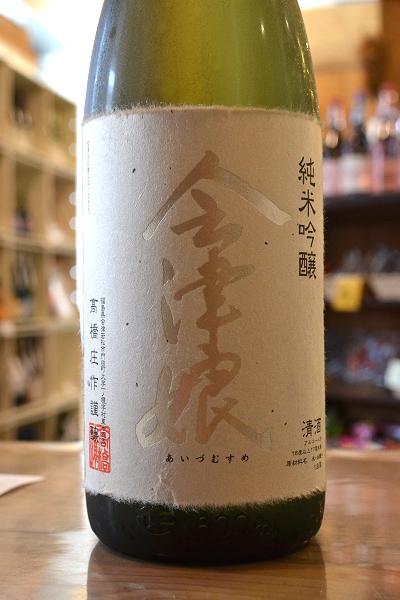 日本酒「会津娘」醸造元:髙橋庄作酒造店さん。_d0033131_1356624.jpg