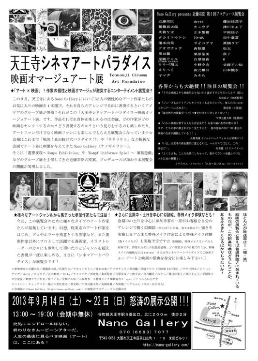 天王寺シネマアートパラダイス~映画オマージュアート展_a0093332_10253749.jpg