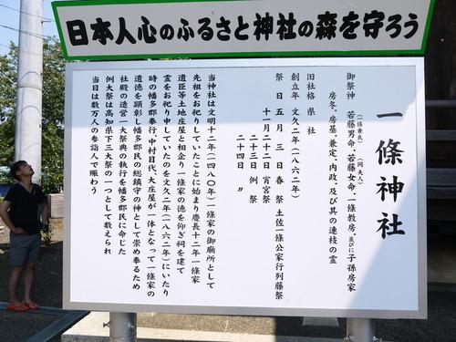 ◇ 一條神社 & 中村駅 ◇_e0133535_140233.jpg