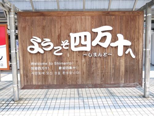 ◇ 一條神社 & 中村駅 ◇_e0133535_14101852.jpg