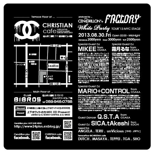 08.30.FRI, 2013 -WHITE PARTY TOUR\'13- MYC STAGE_f0148146_53670.jpg