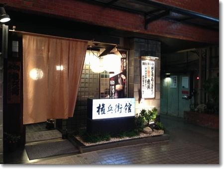 8月29日~30日、福岡・熊本・東京_c0147448_18304480.jpg