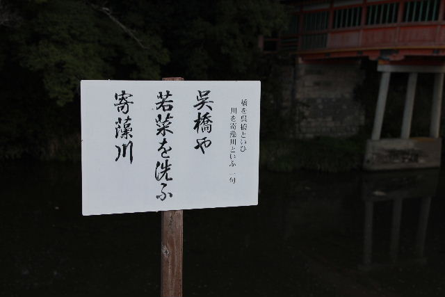 【宇佐神宮】 その2 菱形池、御霊水、下宮_c0011649_8172499.jpg