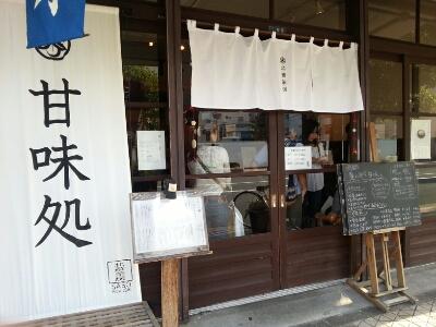 久しぶりの和カフェ「北斎茶房」でかき氷~!_a0187658_17232065.jpg