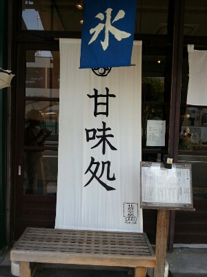 久しぶりの和カフェ「北斎茶房」でかき氷~!_a0187658_17241179.jpg