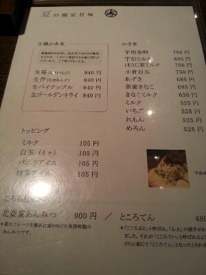久しぶりの和カフェ「北斎茶房」でかき氷~!_a0187658_23335489.jpg