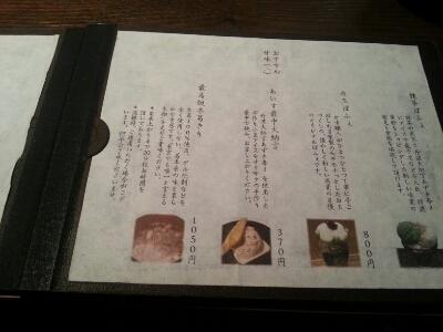 久しぶりの和カフェ「北斎茶房」でかき氷~!_a0187658_23342048.jpg