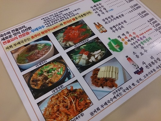 大人気のククス(麵)店(ドゥレククス)_b0060363_22473259.jpg